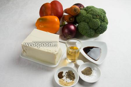 Чтобы приготовить шашлык, необходимо приготовить овощи, сыр, оливковое масло. Для маринада взять соус Терияки, херес, соль и специи. Для бланшировки взять воду и уксус. Деревянные шпажки для шашлыка замочить в воде.