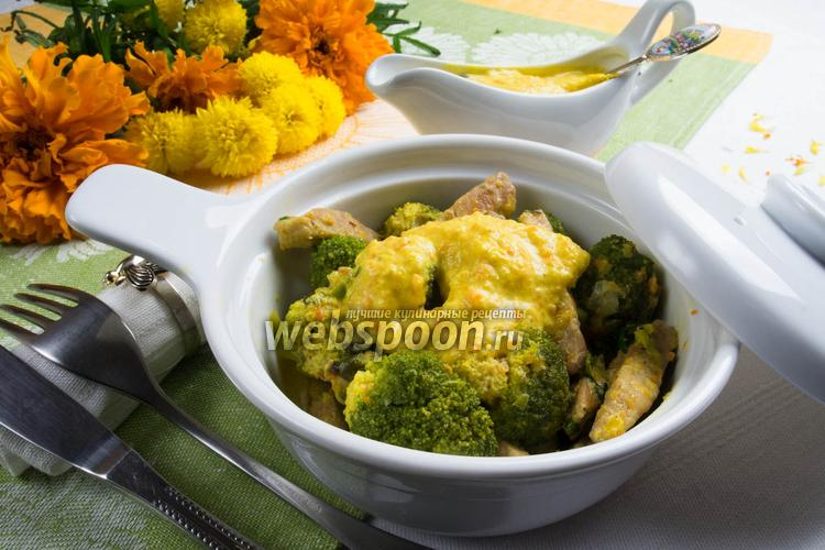 Фото Свинина с брокколи в шафрановом соусе