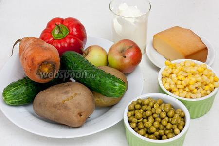 Для салата понадобится морковь, картофель, кукуруза, горошек, свежий огурец, сладкий перец, яблоко, сыр копчёный и майонез или ингредиенты для его приготовления: сметана, горчица, соль чёрная и обычная, уксус, подсолнечное масло и чёрный молотый перец.