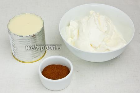 Для начинки понадобится сгущённое молоко, сметана и цикорий (или какао, кофе, шоколад, кэроб).