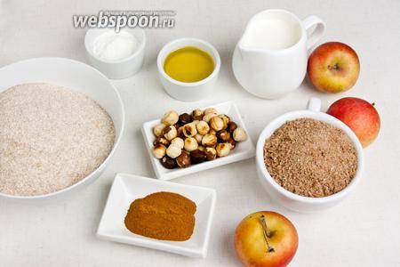 Для приготовления теста для кексов понадобится цельнозерновая пшеничная мука, коричневый сахар, молоко, яблоки (можете взять сушёные), корица, фундук, оливковое масло, соль, кукурузный крахмал и разрыхлитель.