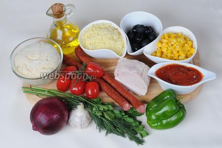 Подготовим ингредиенты для нашей пиццы:  тесто , томатный соус (на ваш вкус), охотничьи колбаски, куриную ветчину, сладкий перец, помидоры, лук, чеснок, маслины без косточек, сыр Моцарелла, сладкую консервированную кукурузу, приправы и зелень.
