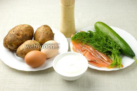 Для салата возьмите: 3 средних картофеля, 2 яйца, слабосолёную сёмгу, свежий огурец и укроп, сметану или майонез, перец, соль.