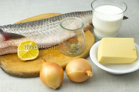 Для этого рецепта возьмите: морскую рыбу, стакан сливок жирностью 20%, 2 репчатых лука, твёрдый сыр, половинку лимона, специи, соль.