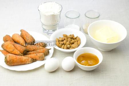Чтобы испечь такой кекс возьмите: морковь, миндаль, сливочное масло, мёд, коричневый или белый сахар, разрыхлитель теста, муку.