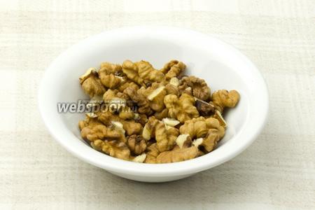 Грецкие орехи очистить от скорлупы.