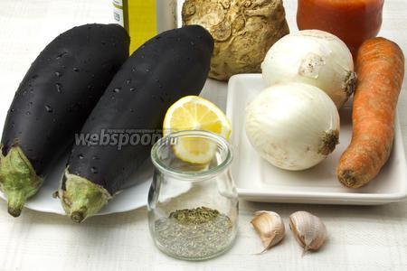 Для этого рецепта возьмите: 1 средний корень сельдерея, 2 баклажана, 2 крупные белые луковицы и 1 морковь, 2-3 зубчика чеснока, лимон, оливковое масло, смесь прованских трав, соль.