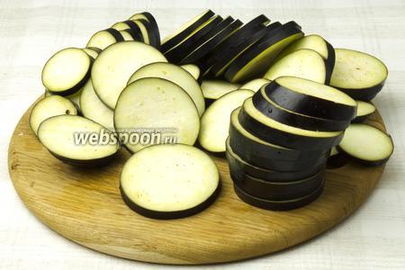 Нарежьте баклажаны на кольца толщиной около 0,5 сантиметров.