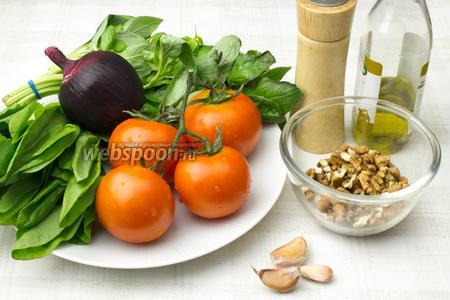 Для салата возьмите: 4 средних помидора, 1 красную луковицу, 3 зубчика чеснока, 1 пучок щавеля и зелёного базилика, горсть грецких орехов (можно заменить на кедровые орешки), оливковое масло, соль, перец.