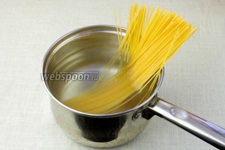 Спагетти отварить в подсоленной воде, согласно инструкциям на упаковке.