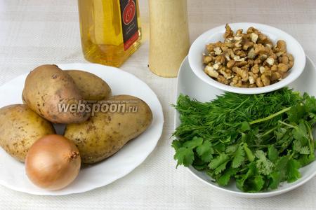 Для такого салата возьмите: картофель, репчатый лук, очищенные грецкие орехи, свежую кинзу и укроп (можно заменить другой зеленью), зубчик чеснока, яблочный уксус, чёрный молотый перец, оливковое масло, соль.