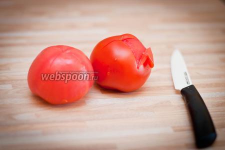 Обдайте помидоры кипятком и подержите в горячей воде пару минут. Сделайте крестовидные надрезы на каждом помидоре и аккуратно снимите с него шкурку.
