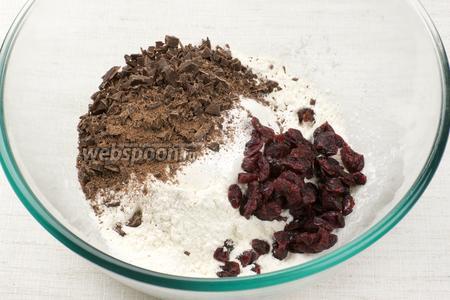 В другой ёмкости соединить муку, шоколад, клюкву, ванильный сахар и разрыхлитель.