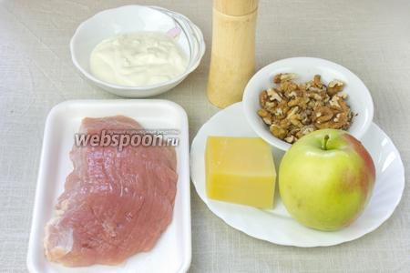 Для такого салата возьмите: филе свинины, сметану, твёрдый сыр, зелёное яблоко, грецкие орехи, чёрный перец.