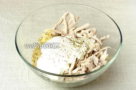 Смешать все ингредиенты в глубокой миске, заправить сметаной, добавить молотый чёрный перец.