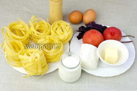 Для этого рецепта подготовьте: тальятелле (лапша), 1-2 помидора, моцареллу, кусочек сливочного масла, 2-3 веточки базилика, 2 яйца, молоко, перец, соль.