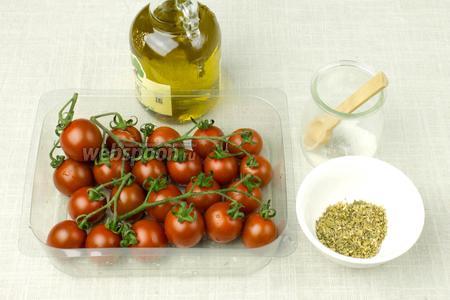 Для этого рецепта возьмите: помидоры черри, сухой тимьян и орегано, сахар, соль, оливковое масло.