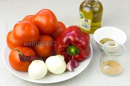 Для этого блюда приготовьте: крупные твёрдые помидоры, красный сладкий перец, перчик чили, 2 луковицы средних размеров, молодой чеснок, сухие зёрнышки горчицы, смесь прованских трав, оливковое масло.