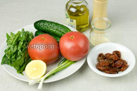 Для такого салата возьмите: 2 крупных розовых помидора, 3 огурца, пучок рукколы, 2 пера зелёного лука, половину лимона, кунжут, вяленые помидоры, перец, оливковое масло.