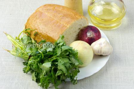 Чтобы приготовить такой суп возьмите: вчерашний белый хлеб, пучок кинзы, репчатый лук, чеснок, оливковое масло, перец, соль.