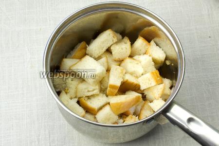 В кастрюлю выложить хлеб и перемешать. Обжаривать 2-3 минуты.