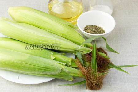 Для этого блюда подготовьте: свежую кукурузу, прованские травы, соль, оливковое масло.