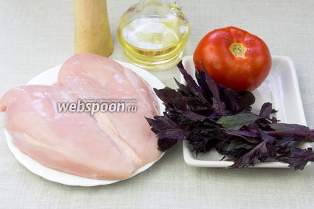 Чтобы приготовить курицу по такому рецепту возьмите: куриную грудку, крупный помидор, несколько веточек базилика, чёрный перец, соль.