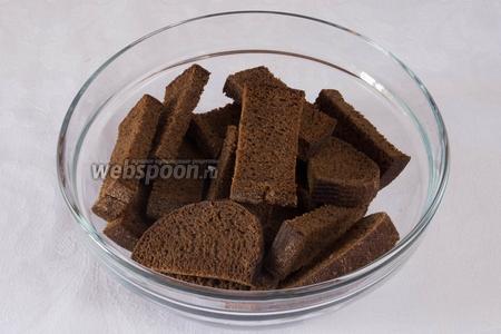Поджаренные сухари ржаного хлеба сложить в 3-х литровую банку.