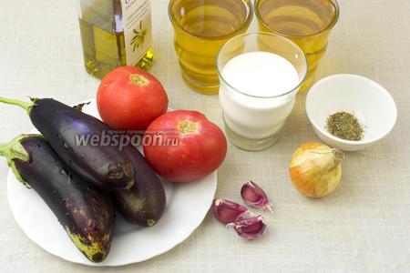 Чтобы приготовить этот крем-суп возьмите: 3 небольших баклажана, 2 крупных томата, 3 зубчика чеснока,  овощной бульон , сливки жирностью 10 %, оливковое масло.