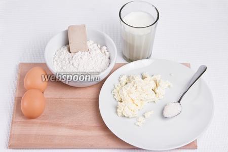 Основные ингредиенты: мука, кефир, дрожжи свежие, яйца, сахар, соль и творог.