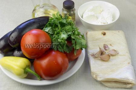 Для такого пирога возьмите: 3 листа тонкого армянского лаваша, 3 средних баклажана, 3 мясистых крупных томата, сладкий перец, чеснок, кинзу, смесь итальянских или прованских трав.