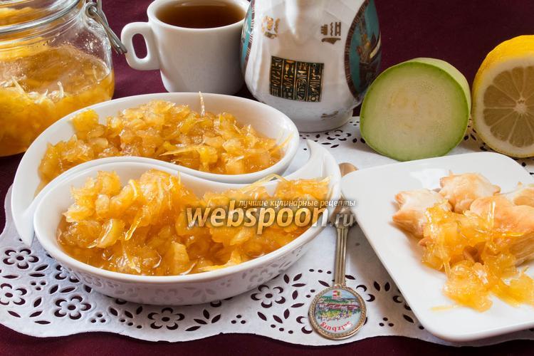 Рецепт Варенье из кабачков с лимоном
