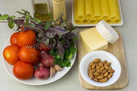 Для этого блюда возьмите: каннеллони, любой твёрдый сыр и сыр Бри для начинки, миндаль, свежие томаты (можно заменить томатным соком или пастой), лук, зелень, чеснок и оливковое масло.