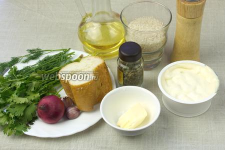 Для этого супа понадобятся: рис, лук, чеснок, жидкий плавленный сыр, сливочное масло, зелень (мы взяли кинзу и укроп), вчерашний батон и прованские травы для крутонов.