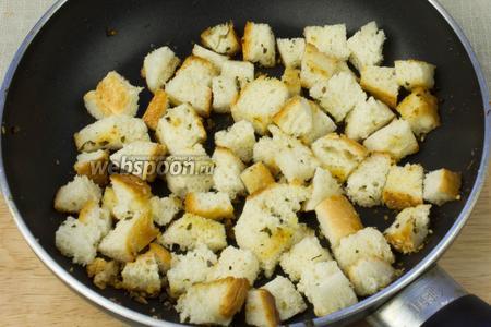 Хлеб обжарить в сковороде, приправить прованскими травами, взбрызнуть оливковым маслом.