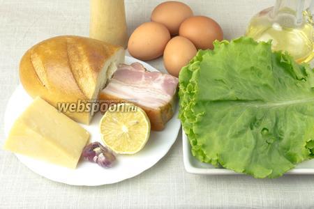 Чтобы приготовить такой салат возьмите: подкопченный бекон, сыр Пармезан (или любой другой твёрдый сыр), листья салата (можно рукколу), вчерашний батон для крутонов, чеснок, сок половины лимона, масло, свежие яйца.