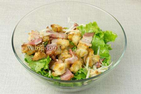 В миску с салатом добавить немного охлаждённые крутоны с беконом, посыпать сыром, оставив немного пармезана для присыпки.