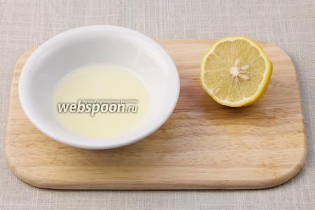Выдавить сок одного лимона.