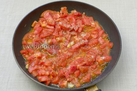 Добавить помидоры, посолить и поперчить по вкусу. Тушить 10-15 минут, пока не испарится жидкость.