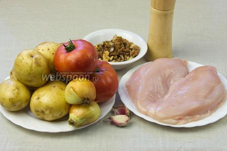 Чтобы приготовить такой ужин возьмите: куриное филе, 5 средних картофелин, 2 мясистых помидора, чеснок, репчатый лук, грецкие орехи, перец, соль.    Дополнительно понадобится фольга.