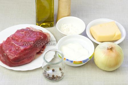 Чтобы приготовить нежную говядину возьмите: говядину одним куском, душистый перец, сметану, любой твёрдый сыр, крупную луковицу, масло, соль, перец.