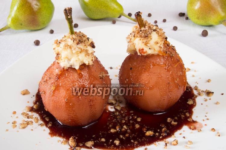 Рецепт Зелёные груши в вине с Маскарпоне