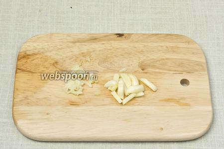 1 зубчик чеснока порезать соломкой, 1 зубчик натереть на мелкую тёрку или мелко порубить ножом.