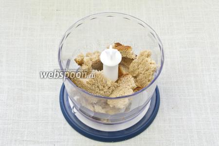 Хлеб измельчить в блендере до состояния мелкой крошки.