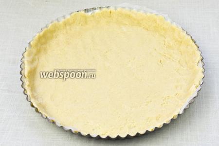 Форму устелить пергаментной бумагой, раскатать тесто и выложить, формируя бортики. Форму лучше брать со съемным ободком.
