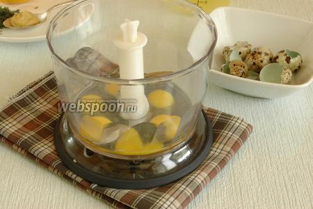 Яйца осторожно разбить и поместить их содержимое в чашу блендера.