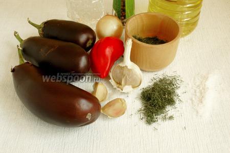 Подготовить продукты: баклажаны, перец, чеснок, растительное масло и специи.