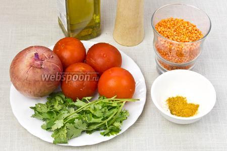Для таких котлет понадобятся: чечевица, томаты, лук, карри, кинза или петрушка, растительное мало, соль, перец.
