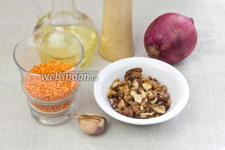 Чтобы приготовить такой паштет возьмите: чечевицу, ядра грецких орехов, большую луковицу, чеснок, оливковое масло, соль, перец по вкусу.
