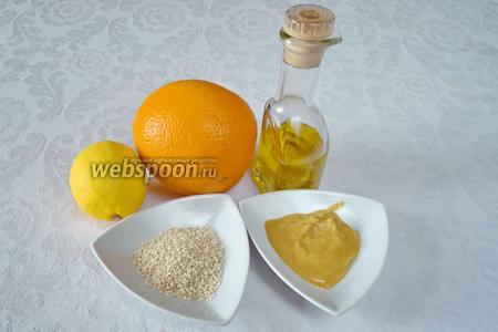 Чтобы приготовить соус, необходимо взять 3 апельсина, лимон, оливковое масло, кунжут, горчицу дижонскую, соль, перец.